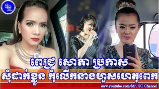 ពេជ្រ សោភា សុំដាក់ខ្លួន កុំលើកនាងហួសហេតុពេក,Khmer Hot News, Mr. SC Channel,