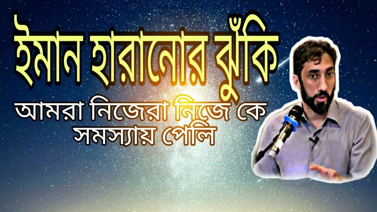 ইমান হারানোর ঝুঁকি | Nouman Ali Khan Bangla Dubbing Blogs_29 | আলোর পথ