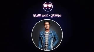 مهرجان بارد ممل 2  يا حكومه معيش بطاقه شواحه - اسلام الجمل - التانجو زيزو المايسترو 2019