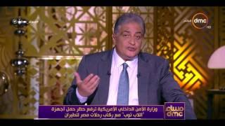 مساء dmc - وزارة الامن الداخلي الأمريكية ترفع حظر حمل أجهزة اللاب توب مع ركاب رحلات مصر للطيران