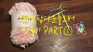 (손뜨개스웨터)벨벳_탑다운풀오버Part1