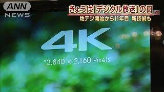 12月1日は「デジタル放送」の日 地デジ開始11年目(14/12/01)