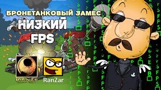 Бронетанковый Замес: Низкий FPS.  inkluzeAF