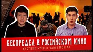 Вестник Бури и BadComedian: Беспредел в российском кино