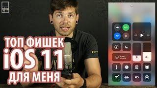 Самые полезные нововведения в iOS 11 для меня!