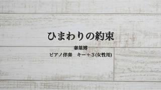 Freedom Tokyo Music Studio 歌詞付き、ピアノ伴奏の音源になります。 ひまわりの約束 / 秦基博 【女性キー+3】BPM86 なるべく歌いやすくアレンジして弾...