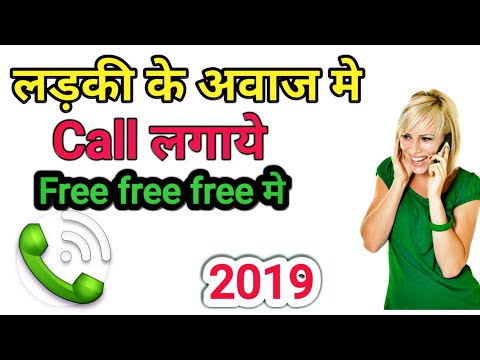 लड़की की आवाज़ मैं Call  लगाएं | Voice Changer Whith Call। Change Voice During Call