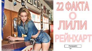 22 ФАКТА О ЛИЛИ РЕЙНХАРТ!!! Ривердейл Интересные Факты