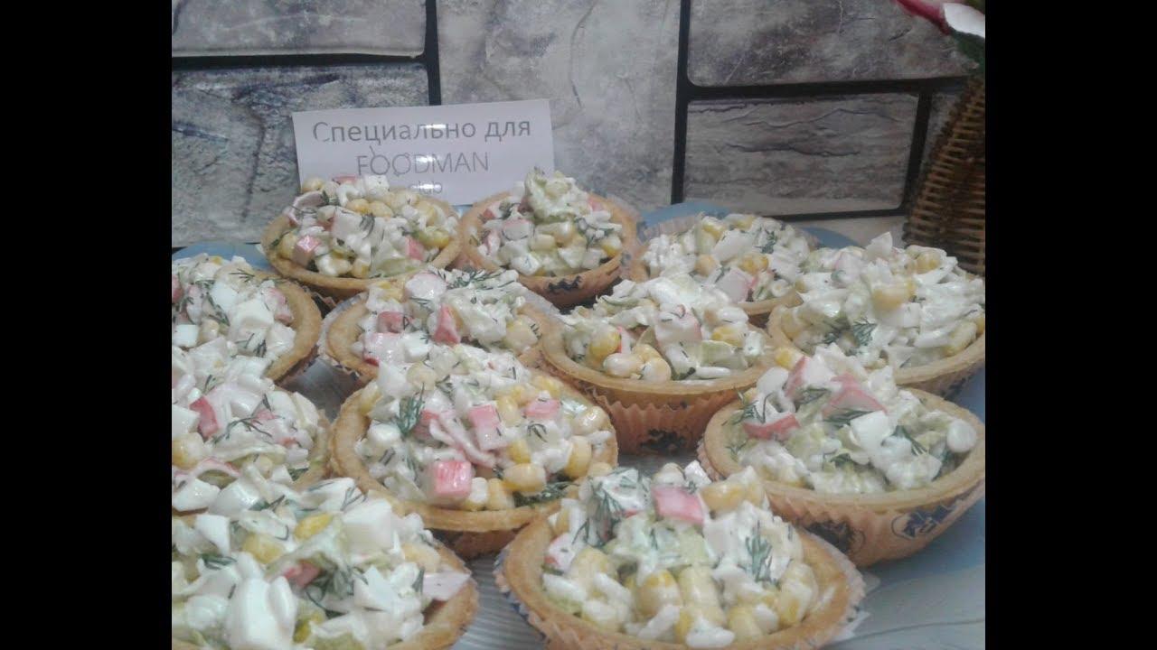 Крабовый салат в тарталетках: рецепт от Foodman.club