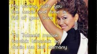 NEW: Mosh ayza gheyrak (I don