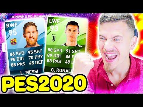 МОЯ ПЕРВАЯ КОМАНДА PES 2020 MyClub | Pro Evolution Soccer 20