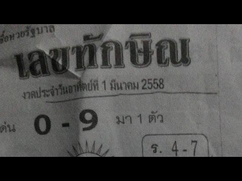 เลขเด็ดงวดนี้ หวยซองเลขทักษิณ 1/03/58