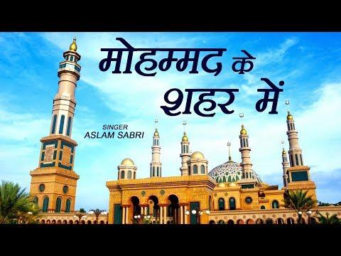 Mohammad Ke Shahar Mein   Aslam Sabri  Islamic Song   Devotional Song   Qawwali   Sonic Qawwali