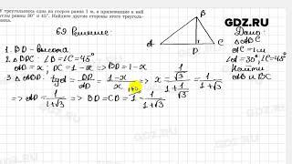 № 69 - Геометрия 7-9 класс Погорелов