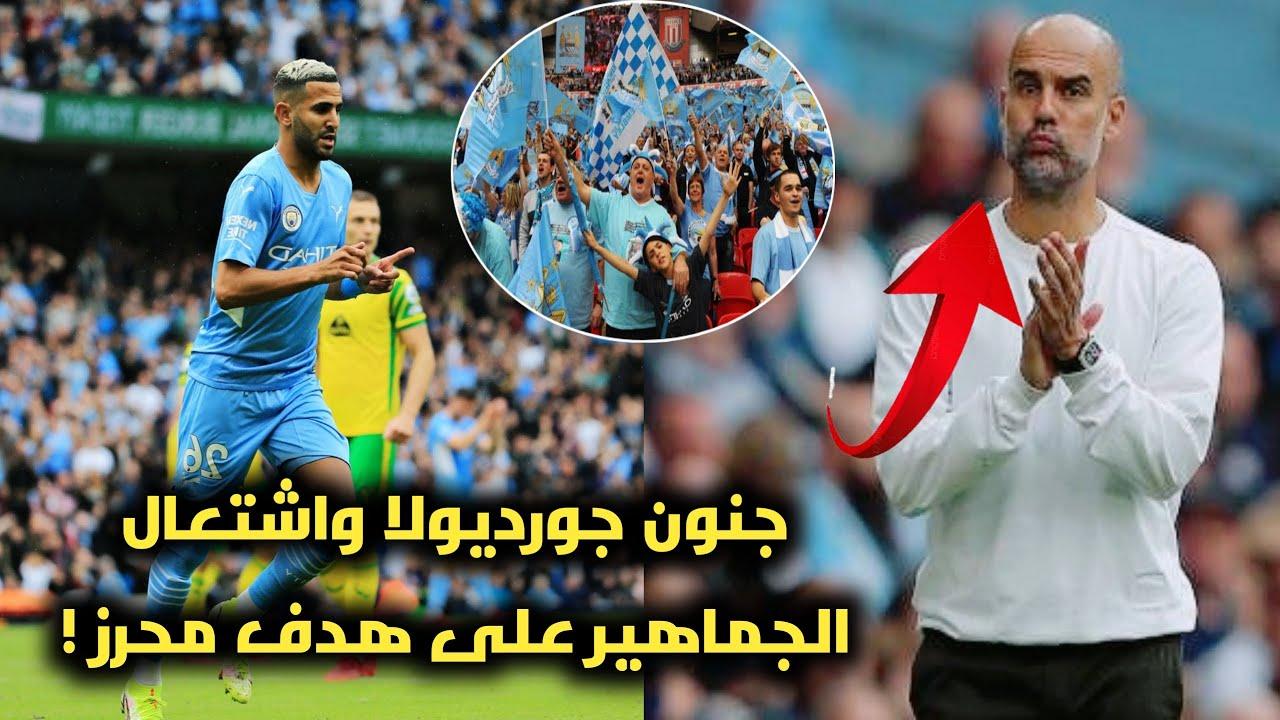 شاهد رد فعل جورديولا والجماهير الجنونى على هدف رياض محرز العالمى فى مباراة مانشستر سيتي وبيرنلى 5-0