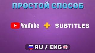 как сделать субтитры на #YouTube & Создание субтитров на #Ютубе