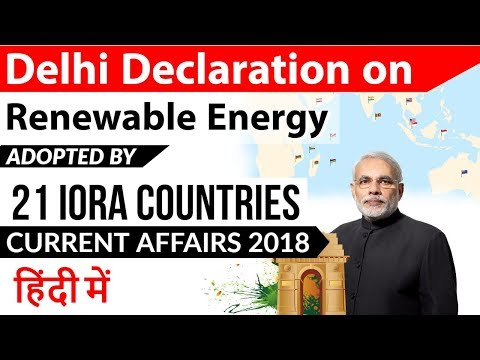 Delhi Declaration on Renewable Energy Adopted by 21 IORA Countries - Current Affairs 2018