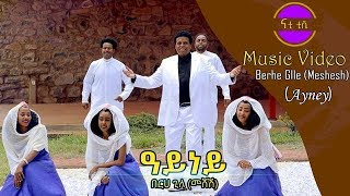 Nati TV - Berhe Gile (Meshesh) | Oayney {ዓይነይ} - New Eritrean Music 2018 [Music Video]