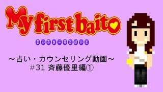My first baito アプリ限定動画 #31 斉藤優里① https://youtu.be/7a82_M...