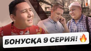 ЭКСКЛЮЗИВ! | БОНУСҚА 9 СЕРИЯ!