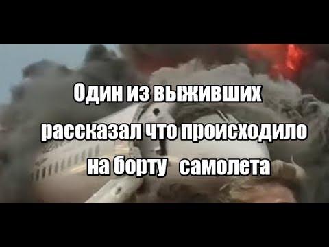 Пассажир сгоревшего в Шереметьево SSJ 100 рассказал, что было на борту