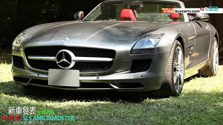 M-BENZ SLS AMG Roadster 新車發表