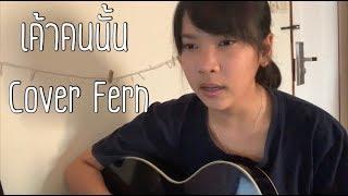 เค้าคนนั้น (She's all yours) - Pure (cover fern)