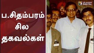 ப.சிதம்பரம் சில தகவல்கள்   P Chidambaram Unknown Story    INX Media Case   CBI   #PTDigital