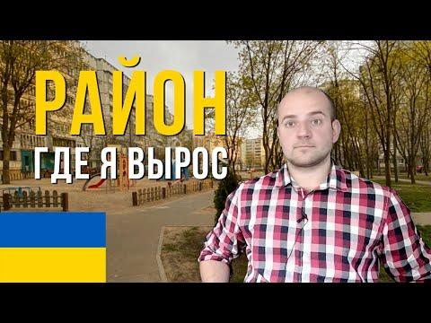 Из Польши об Украине  Как живут украинцы  Мой район в Харькове