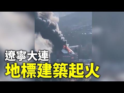 黑烟滚滚 大连地标性建筑「大足球」着火(图/视频)