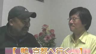 「鴨、京都へ行く」若村麻由美「イケズ」裏の裏の裏? 「テレビ番組を斬...