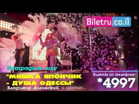"""Эстрадное шоу """"Мишка Япончик - Душа Одессы"""" в Израиле 2017"""