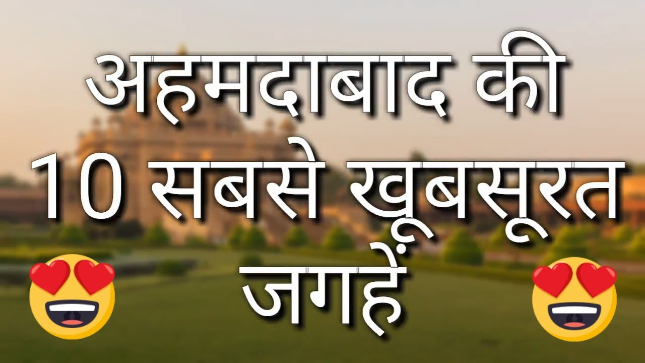 Download Ahmedabad Top 10 Tourist Places In Hindi   Ahmedabad Tourism   Gujarat