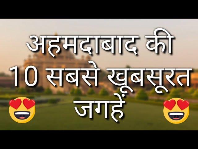 Ahmedabad Top 10 Tourist Places In Hindi | Ahmedabad Tourism | Gujarat