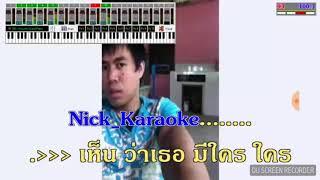 เพลงแอบรัก คาราโอเกะ (วัยรุ่น ทำกิน)