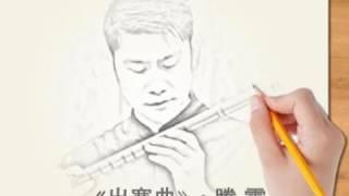 《出塞曲》• 騰雲の笛