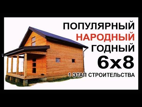 Review 6 | Дом из бруса 6 на 8 под крышу. Обзор первого этапа.