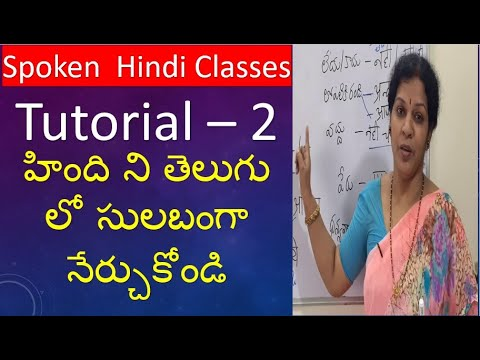 Spoken Hindi Tutorial - 2 in Telugu (Useful to learn Telugu from Hindi)