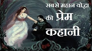 Prithviraj Chauhan and Sanyogita story In Hindi (KNOWLEDGE GANGA)