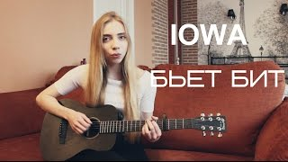 �������� ���� IOWA - Бьет Бит Кавер (Cover) ������