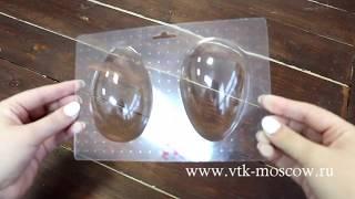 51198 Форма для шоколада ЯЙЦО 6,7 х 10 см VTK