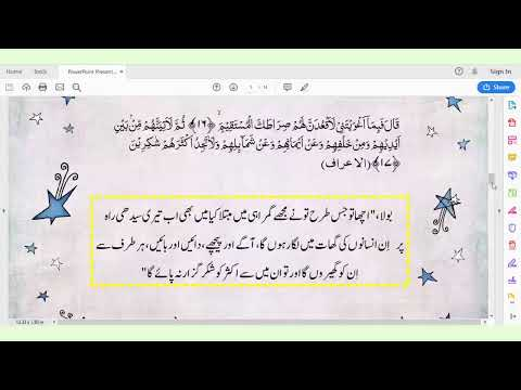 Download The Enemy Within - Part 2 - Ustazah Iffat Maqbool – NurulQuran