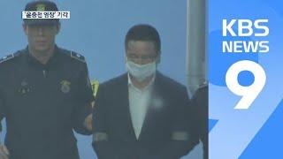 김학의 사건 '키맨' 윤중천 영장 기각 / KBS뉴스(News)