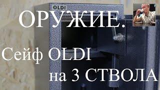 Обзор сейфа ОЛДИ на 3 ствола (максимально на 5)