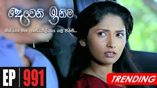 Deweni Inima | Episode 991 25th January 2021 Thumbnail