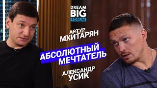 О мечтах, Сунь Цзы и инопланетянах. Александр Усик и Артур Мхитарян