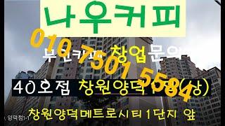 """""""나우커피"""" 40호점. 창원양덕1점(…"""