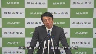齋藤農林水産大臣会見(平成30年3月9日)