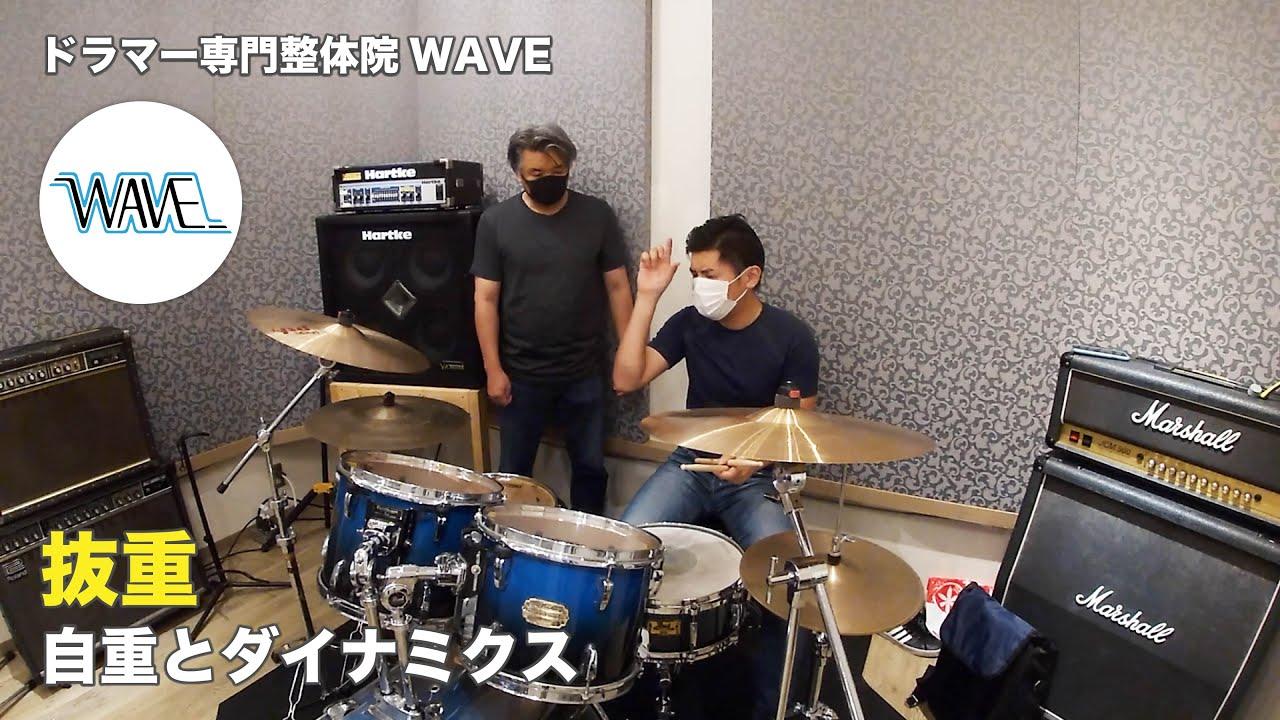 【抜重】自重とダイナミクス【ドラマー専門整体院WAVE】