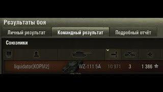 liquidator [KOPM2] - WZ-111 5A - 11K DMG